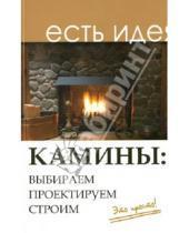Картинка к книге Николаевич Игорь Кузнецов - Камины. Выбираем, проектируем, строим
