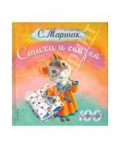 Картинка к книге Яковлевич Самуил Маршак - Стихи и сказка