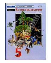 Картинка к книге Сергеевна Тамара Сухова - Естествознание: Учебник для учащихся 5 класса общеобразовательных учреждений