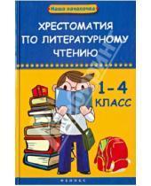 Картинка к книге Наша началочка - Хрестоматия по литературному чтению. 1-4 класс