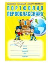 Картинка к книге В. Н. Разваляева А., Е. Андреева - Портфолио первоклассника. Книга + папка + иллюстрированный материал для оформления