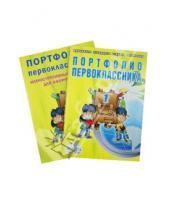 Картинка к книге В. Н. Разваляева А., Е. Андреева - Портфолио первоклассника + иллюстрированный материал для оформления