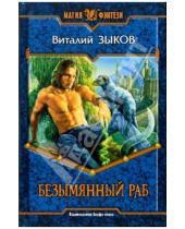 Картинка к книге Валерьевич Виталий Зыков - Безымянный раб