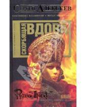 Картинка к книге Трофимович Сергей Алексеев - Скорбящая вдова