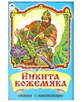 Картинка к книге Сказки с наклейками - Никита Кожемяка