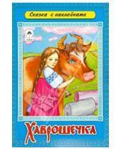 Картинка к книге Сказки с наклейками - Хаврошечка