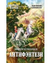 Картинка к книге Юрьевич Виктор Кувшинов - Антифэнтези
