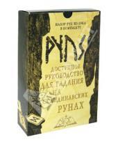 Картинка к книге А.Г. Москвичев - Доступное руководство для гадания на скандинавских рунах
