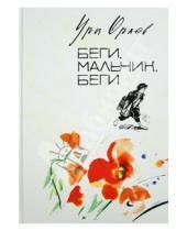 Картинка к книге Ури Орлев - Беги, мальчик, беги
