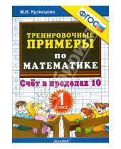 Картинка к книге Ивановна Марта Кузнецова - Тренировочные примеры. Математика. 1 класс. Счет в пределах 10. ФГОС