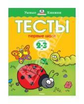 Картинка к книге Николаевна Ольга Земцова - Тесты. Первые шаги (2-3 года)
