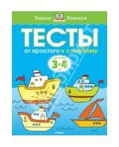 Картинка к книге Николаевна Ольга Земцова - Тесты. От простого к сложному (3-4 года)