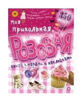 Картинка к книге Книжки с наклейками/познавательные - Моя прикольная розовая книга с играми и наклейками