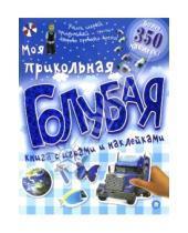 Картинка к книге Книжки с наклейками/познавательные - Моя прикольная голубая книга с играми и наклейками