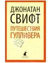 Картинка к книге Джонатан Свифт - Путешествие Лемюэля Гулливера