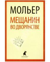 Картинка к книге Батист Жан Мольер - Мещанин во дворянстве