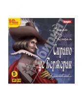 Картинка к книге Эдмон Ростан - Сирано де Бержерак: аудиоспектакль (CDmp3)