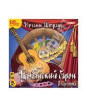 Картинка к книге Иоганн Штраус - Цыганский барон: оперетта (CDmp3)
