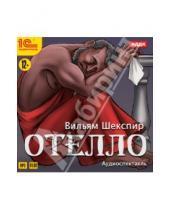Картинка к книге Уильям Шекспир - Отелло: аудиоспектакль (CDmp3)