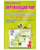Картинка к книге Сергеевна Марина Умнова - Окружающий мир. 1 класс. Интерактивные диагностические тренировочные работы ФГОС (+СD)