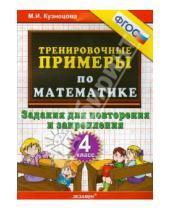Картинка к книге Ивановна Марта Кузнецова - Тренировочные примеры по математике. 4 класс. Задания для повторения и закрепления. ФГОС
