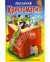 Картинка к книге Литература для младшего школьного возраста - Хрестоматия по русской и зарубежной литературе для 1-4 классов