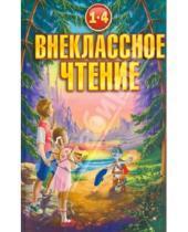 Картинка к книге Литература для младшего школьного возраста - Внеклассное чтение. 1-4 классы. Хрестоматия