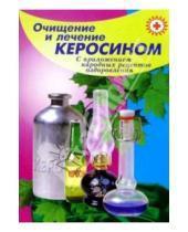 Картинка к книге Дмитриевич Виктор Казьмин - Очищение и лечение керосином с приложением рецептов