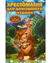 Картинка к книге Литература для младшего школьного возраста - Хрестоматия для домашнего чтения. 1-4 классы