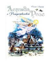 Картинка к книге Лувиса Оттилия Сельма Лагерлеф - Легенда о Рождественской розе