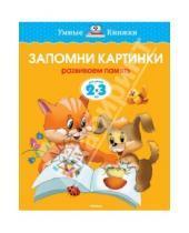 Картинка к книге Николаевна Ольга Земцова - Запомни картинки. Развиваем память (Для детей 2-3 лет)