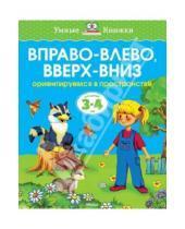 Картинка к книге Николаевна Ольга Земцова - Вправо-влево, вверх-вниз. Ориентируемся в пространстве (Для детей 3-4 лет)