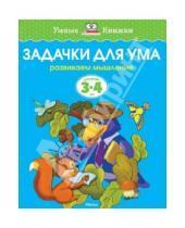 Картинка к книге Николаевна Ольга Земцова - Задачки для ума. Развиваем мышление (для детей 3-4 лет)