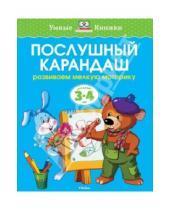 Картинка к книге Николаевна Ольга Земцова - Послушный карандаш. Развиваем мелкую моторику (для детей 3-4 лет)