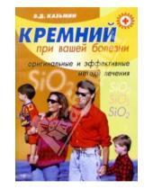 Картинка к книге Дмитриевич Виктор Казьмин - Кремний при вашей болезни