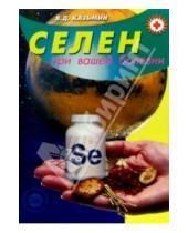 Картинка к книге Дмитриевич Виктор Казьмин - Селен при вашей болезни