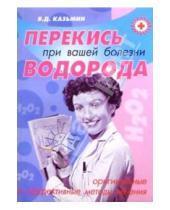 Картинка к книге Дмитриевич Виктор Казьмин - Перекись водорода при вашей болезни