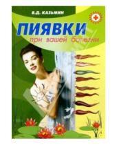 Картинка к книге Дмитриевич Виктор Казьмин - Пиявки при вашей болезни