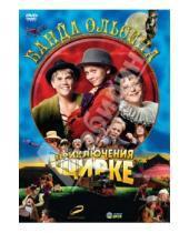 Картинка к книге Линднер Арни Нэсс - Банда Ольсена: Приключения в цирке (DVD)