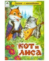 Картинка к книге Сказки с наклейками - Кот и лиса