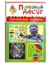 Картинка к книге Анатольевич Сергей Гордиенко - Логическая мозаика