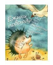 Картинка к книге Блокнотик - Ёжики повсюду! Тетрадочка для записочек