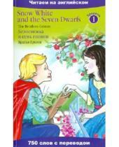 Картинка к книге Вильгельм и Якоб Гримм - Белоснежка и семь гномов