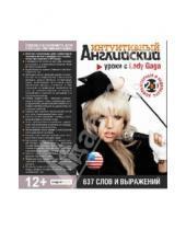 Картинка к книге Интуитивный английский - Уроки с Lady Gaga. 637 слов и выражений (CDpc)