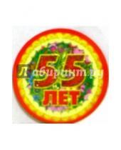 Картинка к книге Стезя - 8Т-005/55 лет/открытка-медаль
