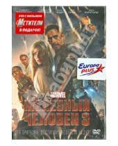 Картинка к книге Шейн Блэк - Железный человек 3 + Мстители (DVD)