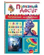 Картинка к книге Анатольевич Сергей Гордиенко - Логический калейдоскоп