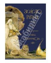 Картинка к книге Рихард Вагнер - Золото Рейна