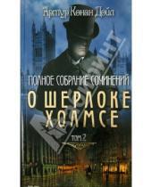 Картинка к книге Конан Артур Дойл - Полное собрание сочинений о Шерлоке Холмсе. Том 2