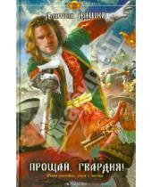 Картинка к книге Дмитрий Дашко - Прощай, гвардия!